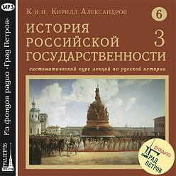 Кирилл Александров - Лекция 107. Биография патриарха Никона
