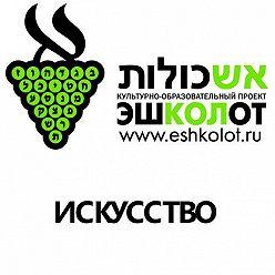 Вадим Басс - Архитектура памяти