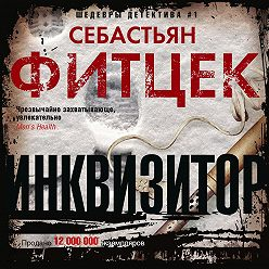 Себастьян Фитцек - Инквизитор