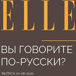 Диана Ковригина - Вы говорите по-русски?