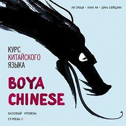 Хуан Ли - Курс китайского языка «Boya Chinese». Базовый уровень. Ступень II. Учебник