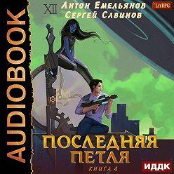 Сергей Савинов - Последняя петля. Книга 4