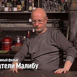 "Дмитрий Пучков - Дмитрий Goblin Пучков о х/ф ""Спасатели Малибу"""