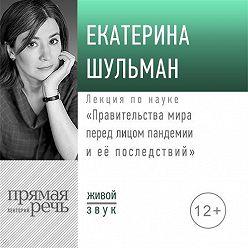 Екатерина Шульман - Лекция «Правительства мира перед лицом пандемии и её последствий»