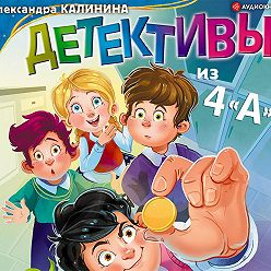 Александра Калинина - Детективы из 4«А»