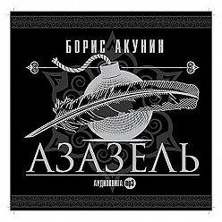 Борис Акунин - Азазель (спектакль)