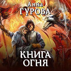 Анна Гурова - Книга огня
