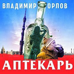 Владимир Орлов - Аптекарь