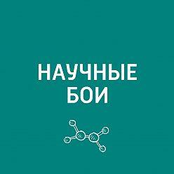 Евгений Стаховский - Геология и рельеф