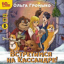 Ольга Громыко - Встретимся на Кассандре!