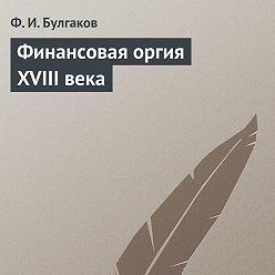 Федор Булгаков - Финансовая оргия XVIIIвека