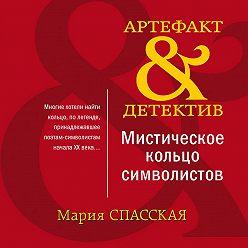 Мария Спасская - Мистическое кольцо символистов