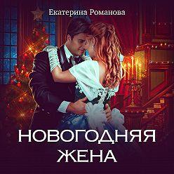 Екатерина Романова - Новогодняя жена