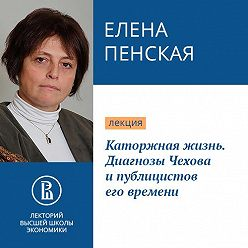 Елена Пенская - Каторжная жизнь. Диагнозы Чехова и публицистов его времени