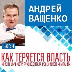 Андрей Ващенко - Как теряется власть. Лекция 4