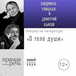 Людмила Улицкая - Лекция «О теле души»