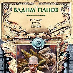 Вадим Панов - И в аду есть герои