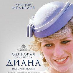 Дмитрий Медведев - Одинокая принцесса Диана. История любви