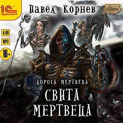 Павел Корнев - Свита Мертвеца