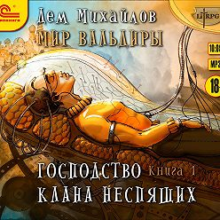 Дем Михайлов - Господство клана Неспящих. Книга 1