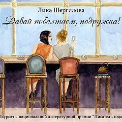 Лика Шергилова - Давай поболтаем, подружка!