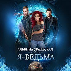 Альбина Уральская - Я – ведьма