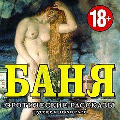 Коллективные сборники - БАНЯ. Эротические рассказы русских писателей