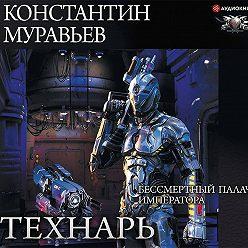 Константин Муравьёв - Бессмертный палач императора