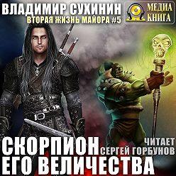 Владимир Сухинин - Скорпион Его Величества
