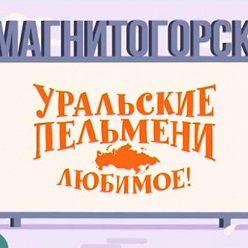 Творческий коллектив Уральские Пельмени - Уральские пельмени. Любимое. Магнитогорск