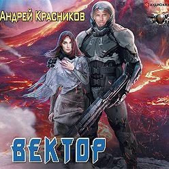 Андрей Красников - Вектор