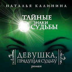 Наталья Калинина - Девушка, прядущая судьбу