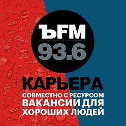 Творческий коллектив программы «Ъ FM. Карьера» - Об искусстве говорить и выступать