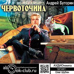 Андрей Буторин - Червоточина