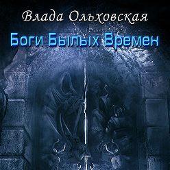 Влада Ольховская - Боги былых времен