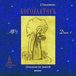 Евгений Поселянин - Земная жизнь Богоматери и описание ее чудотворных икон. вып. 1