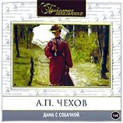 Антон Чехов - Дама с собачкой