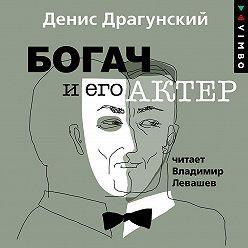 Денис Драгунский - Богач и его актер