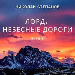 Николай Степанов - Лорд. Небесные дороги