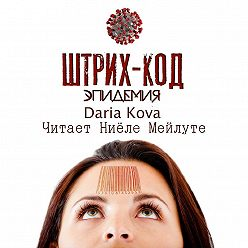 Дарья Кова - Штрих-код. Эпидемия