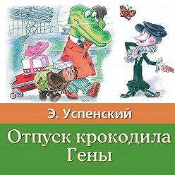Эдуард Успенский - Отпуск крокодила Гены