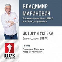 Владимир Маринович - Виктория Джиоева и Андрей Акулович. Развитие бренда в стоматологии
