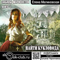 Елена Малиновская - Найти кукловода