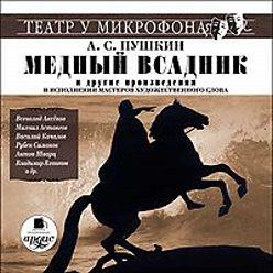 Александр Пушкин - «Медный всадник» и другие произведения в исполнении мастеров художественного слова