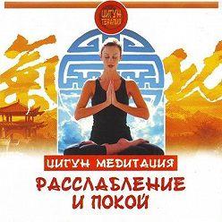 Людмила Белова - Цигун. Медитация. Расслабление и покой