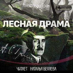 Александр Грин - Лесная драма