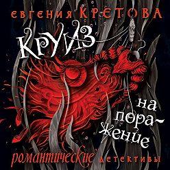 Евгения Кретова - Круиз на поражение