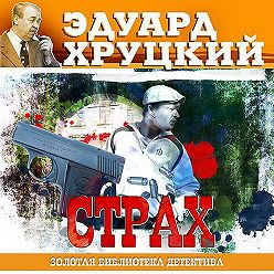 Эдуард Хруцкий - Страх