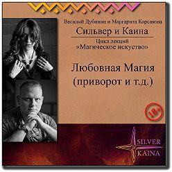 Маргарита Корсакова - Любовная магия (привороты и так далее)