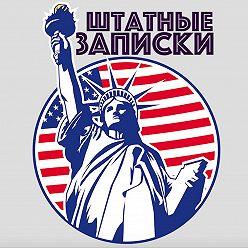 Илья Либман - О стоматологии и дантистах в Соединенных Штатах